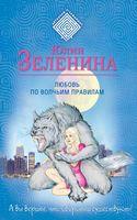 Любовь по волчьим правилам