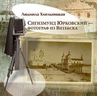 Сигизмунд Юрковский - фотограф из Витебска