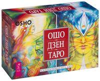Ошо Дзен Таро. Всеобъемлющая игра Дзен (брошюра + 79 карт в подарочной упаковке)