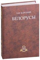 Белорусы. Том 3