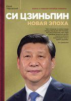 Си Цзиньпин. Новая эпоха