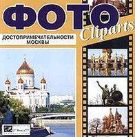 Фото Cliparts. Достопримечательности Москвы