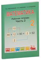 Математика 2 класс. Рабочая тетрадь. Часть 2