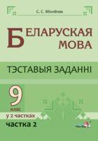 Беларуская мова. Тэставыя заданні. 9 клас. У 2-х частках. Частка 2