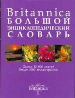 Britannica. Большой энциклопедический словарь