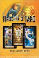 Просто о Таро (+ 78 карт)
