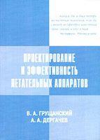 Проектирование и эффективность летательных аппаратов
