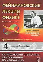 Фейнмановские лекции по физике. Выпуск 4. Кинетика. Теплота. Звук