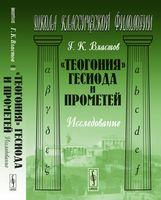 """""""Теогония"""" Гесиода и Прометей. Исследование (м)"""