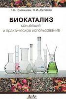 Биокатализ. Концепция и практическое использование