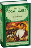 Митридат