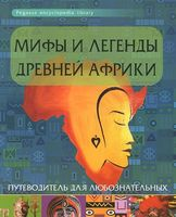 Мифы и легенды Древней Африки. Путеводитель для любознательных