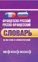 Французско-русский, русско-французский тематический словарь. 60 000 слов и словосочетаний