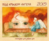 """Календарь для добрых дел на 2015 год """"Под крылом ангела"""" (иллюстрации В. Кирдий)"""