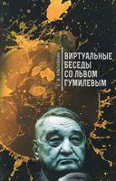 Виртуальные беседы со Львом Гумилевым