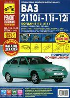 ВАЗ 2110i-11i-12i / Богдан 2110, 2111. Руководство по эксплуатации, техническому обслуживанию и ремонту