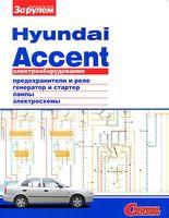 Hyundai Accent. Электрооборудование