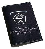 Обложка на паспорт (арт. C1-17-292)