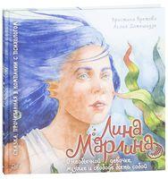 Лина Марлина. Сказка о необычной девочке, музыке и свободе быть собой