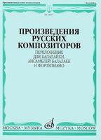 Произведения русских композиторов. Переложение для балалайки, ансамблей балалаек и фортепиано