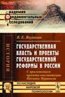 Государственная власть и проекты государственной реформы в России