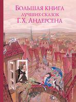 Большая книга лучших сказок Г. Х. Андерсена
