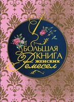 Большая книга женских ремесел