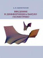 Введение в дифференциальную геометрию