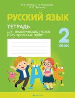 Русский язык. 2 класс. Тетрадь для тематических тестов и контрольных работ