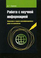Работа с научной информацией. Написание и защита квалификационных работ по психологии