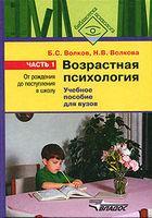Возрастная психология. В 2 частях. Часть 1. От рождения до поступления в школу