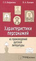 Характеристики персонажей из произведений русской литературы
