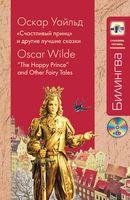 Счастливый принц и другие сказки (+ CD)