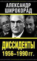 Диссиденты 1956 - 1990 гг.