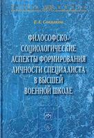 Философско-социологические аспекты формирования личности специалиста в высшей военной школ