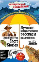 Лучшие юмористические рассказы на английском