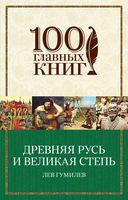 Древняя Русь и Великая степь (м)