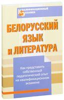 Белорусский язык и литература. Как представить собственный педагогический опыт на квалификационном экзамене