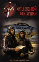 Хиты Военной фантастики (комплект из 4-х книг)