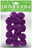 Помпоны плюшевые (15 шт.; 35 мм; фиолетовые)