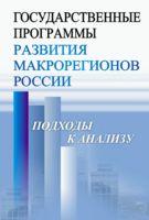 Государственные программы развития макрорегионов России. Подходы к анализу (м)