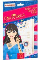 """Набор для создания тату """"Eva Moda. Цветочные узоры"""""""