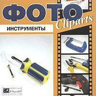 Фото Cliparts. Инструменты