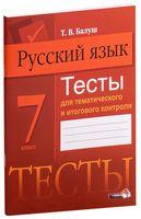 Русский язык. Тесты для тематического и итогового контроля. 7 класс