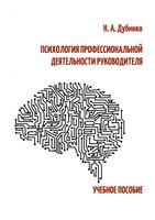 Психология профессиональной деятельности руководителя