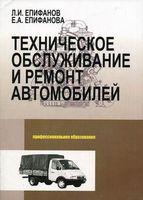 Техническое обслуживание и ремонт автомобилей