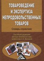 Товароведение и экспертиза непродовольственных товаров. Словарь-справочник