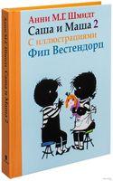 Анни Шмидт: Саша и Маша 2. Рассказы для детей