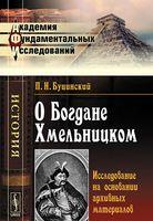 О Богдане Хмельницком. Исследование на основании архивных материалов