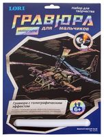 """Гравюра """"Военный вертолет Ка-52"""" (голографическая)"""